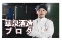 華泉(かせん)酒造ブログ
