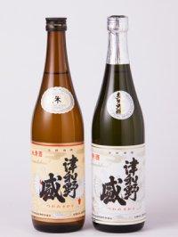 津和野盛純米酒&純米吟醸720mlセット