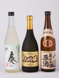 大吟醸&純米吟醸奏&原酒720mlの3本セット