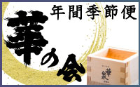 華泉(かせん)酒造より年間季節便「華の会」のご案内