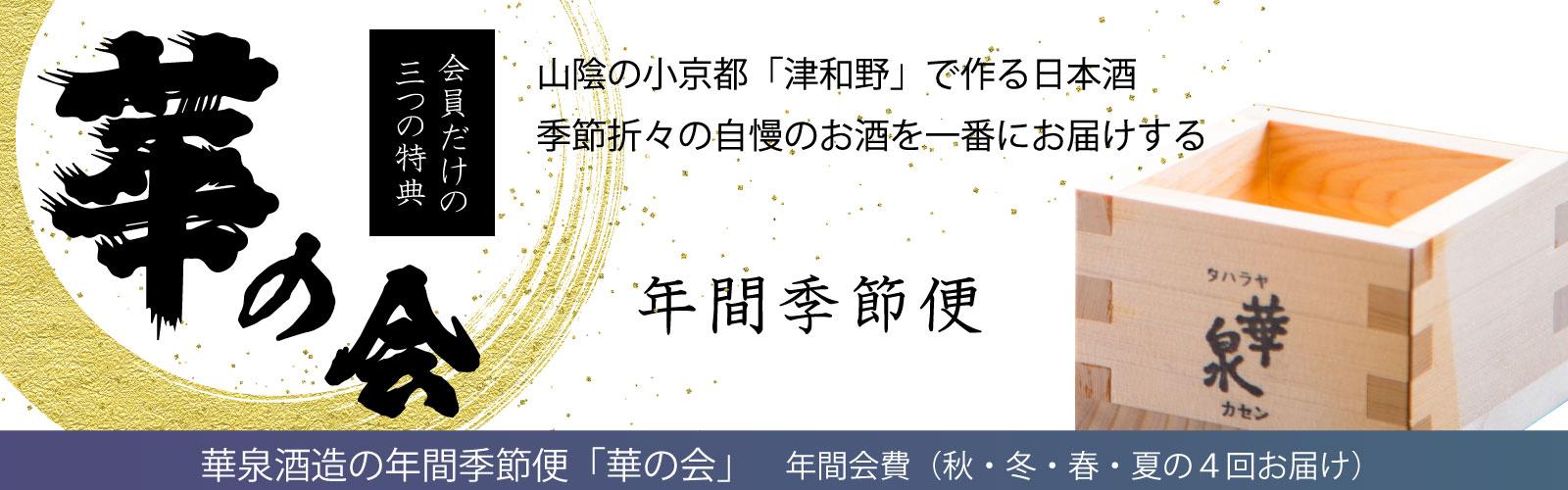 華泉酒造の年間季節便「華の会」のご案内
